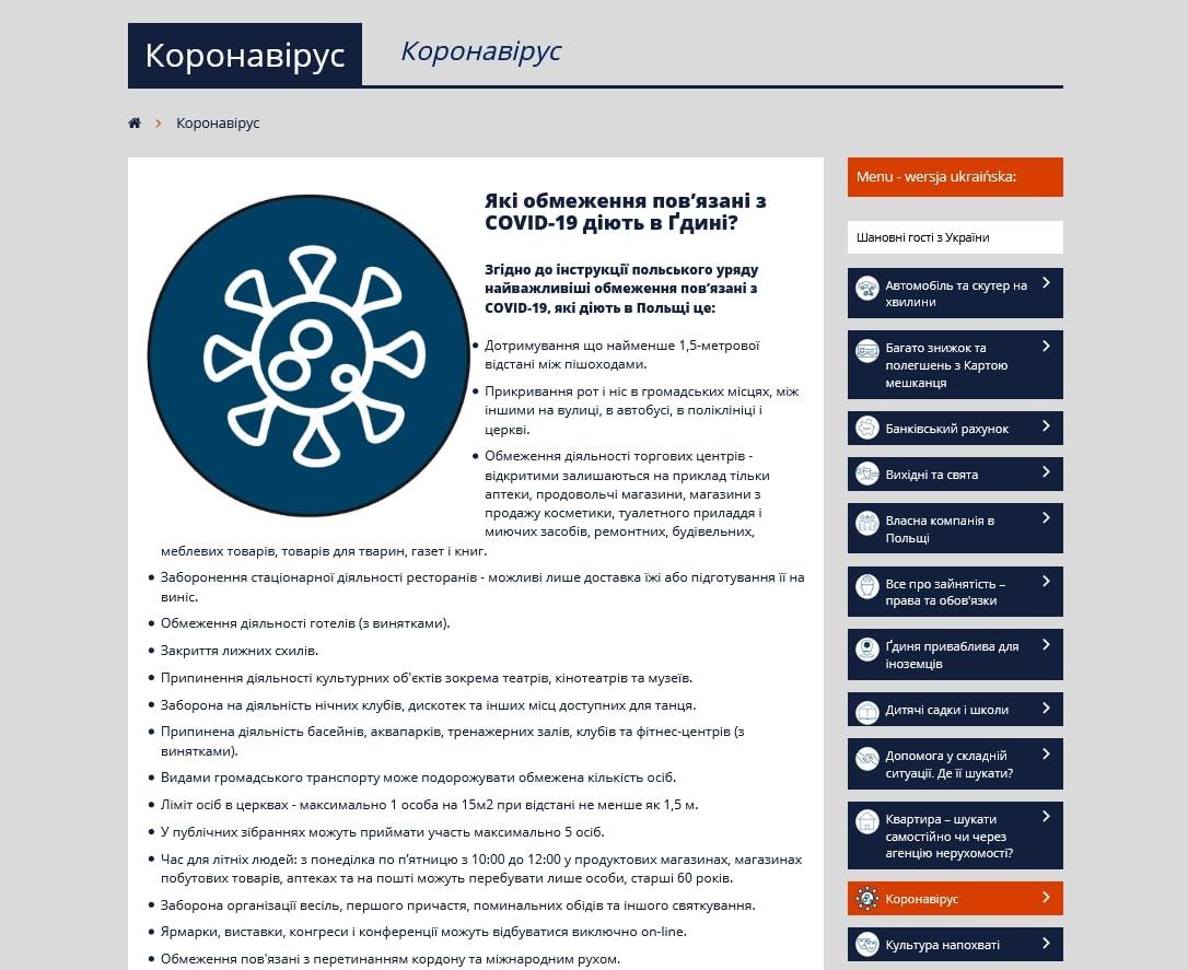 Artykuł na stronie gdynia.pl w języku ukraińskim.